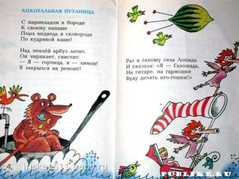 детские стихи с картинками читать