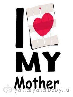 Стишки для мамы