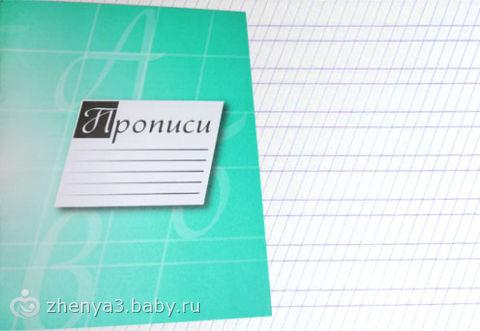 Где купить в Москве тетрадь «Пропись» в частую косую линейку