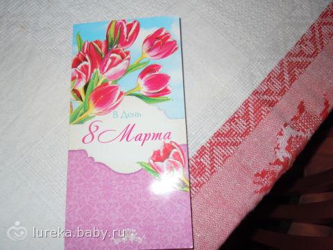 Открытки, полученные на 8 марта Для ...: www.baby.ru/blogs/post/57711281-10821105