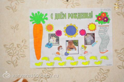 Плакат на годик ребенку нарисовать