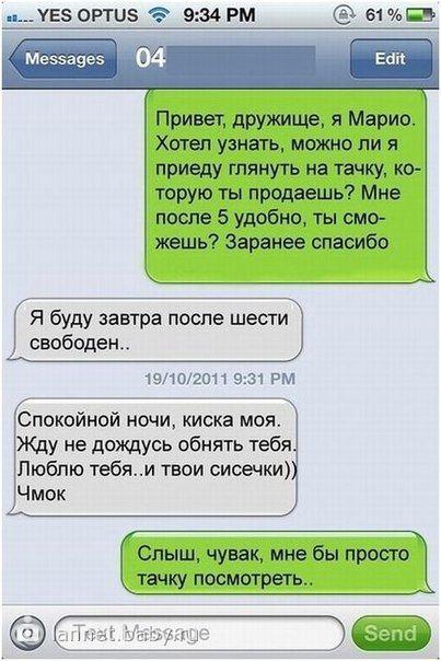 Смешные СМС для поднятия настроения!!!: www.baby.ru/blogs/post/73323113-12529525