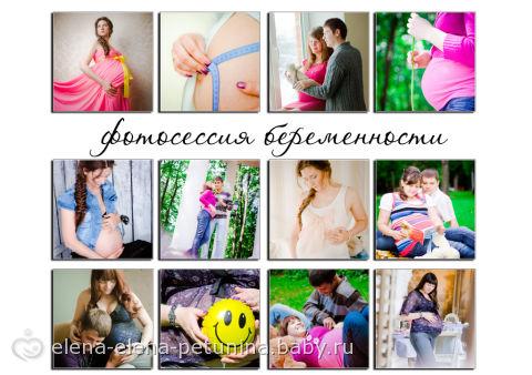 Макияж для фотосессии беременной в домашних условиях