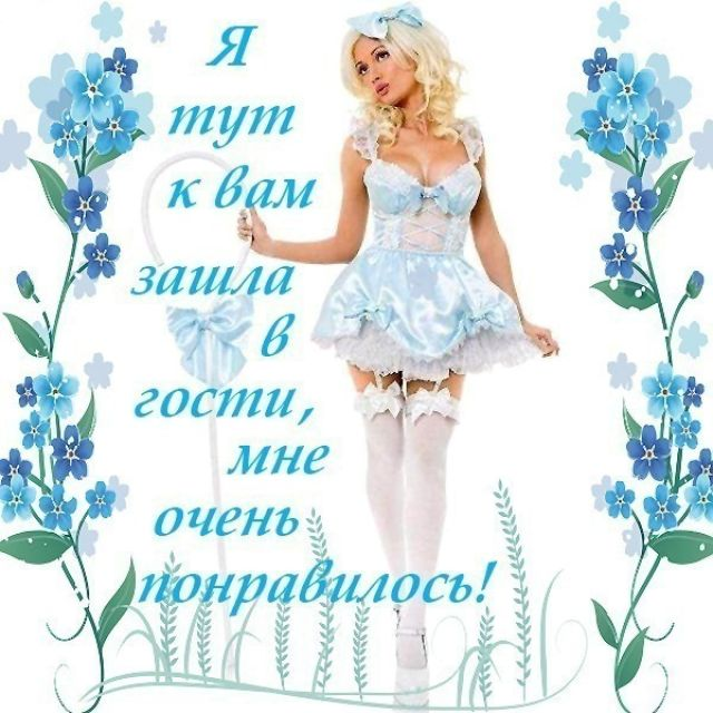 Картинки по запросу АНИМАШКА МНЕ ПОНРАВИЛОСЬ