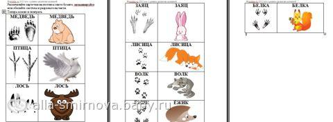 Игра для малышей животные и их следы