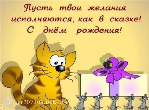 Поздравления с днем рожденья крошку 2