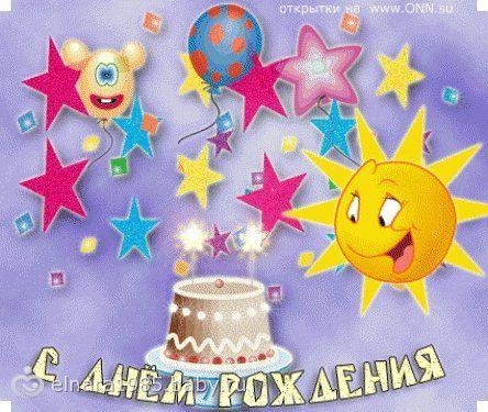 Открытки с днем рождения для мальчика 5 лет анимация, днем