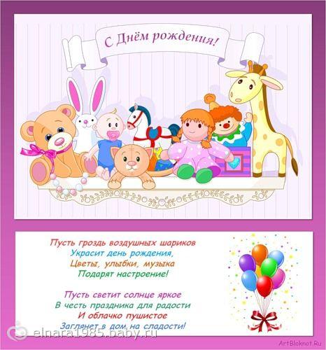 Поздравление днем рождения ребенку 3 годика фото 955