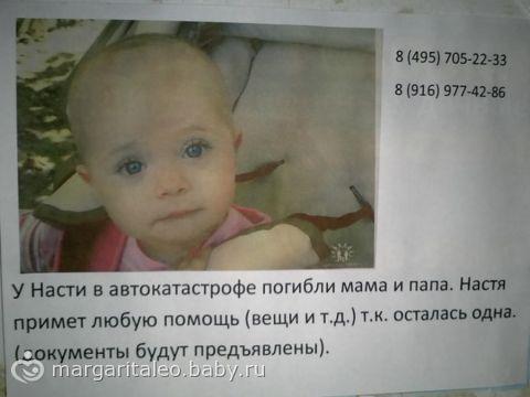 Помочь девочке 3-ех лет у которой погибли родители в Москве