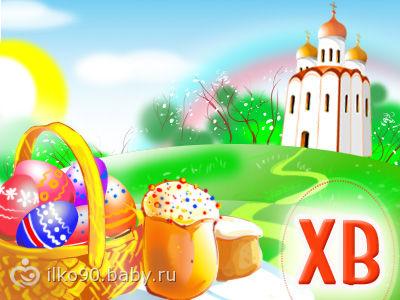 Поздравления с наступающими светлыми праздниками Вас:))
