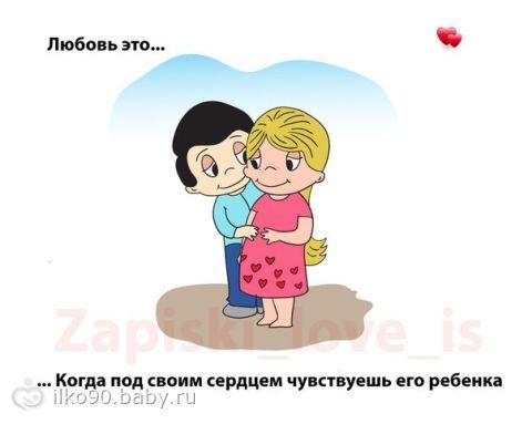Что для Вас любовь.........?