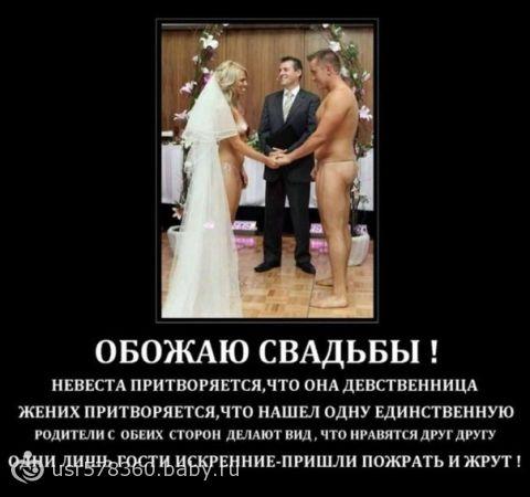 Вся правда о свадьбе — тут